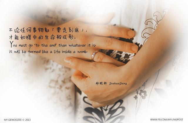 郑明析, Joshua Jung, Providence, Proverb, Religion, Faith, Forming, Womb, Spirit, Woman, Pregnant