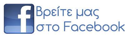 Ο νέος λογαριασμός μας στο FaceBook