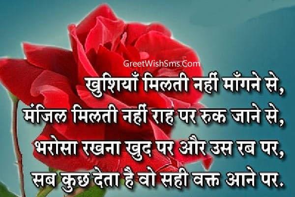 Inspiring Hindi Suvichar Shayari