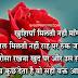 Inspiring Hindi Suvichar Shayari Photos