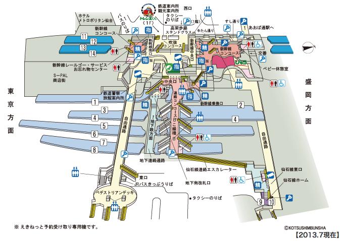 仙台市交通局 仙台駅 -