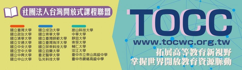 台灣開放式課程聯盟Taiwan Open Course Consortium (TOCC)
