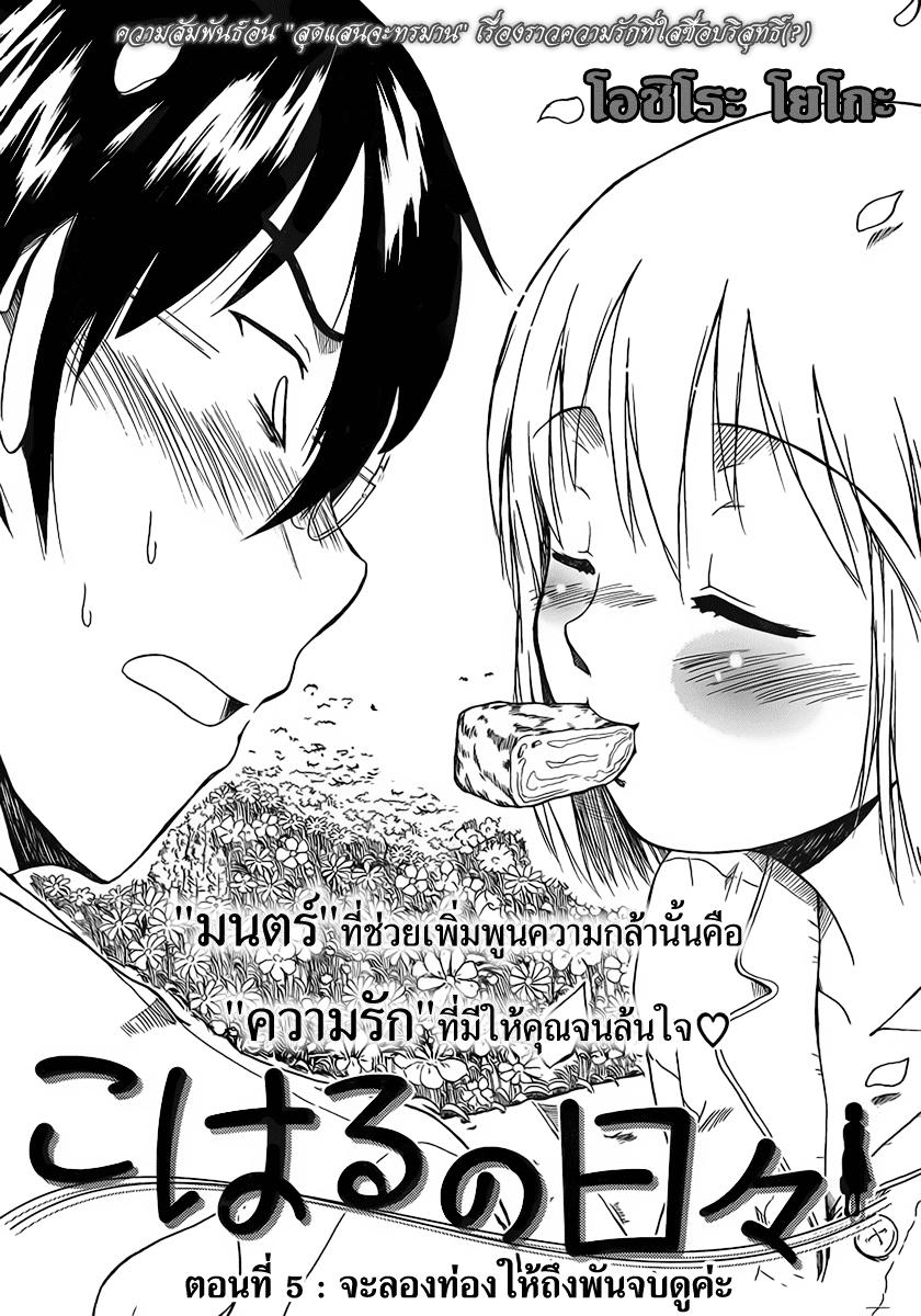 อ่านการ์ตูน Koharu no Hibi 5 ภาพที่ 3
