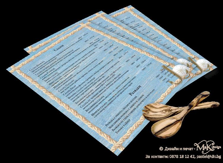 Сини морски фонове А4 с въжета (в наличност)