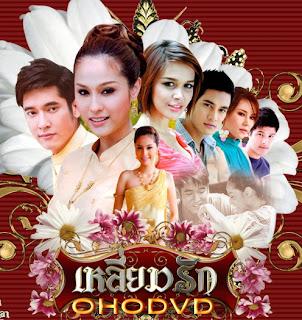 Xem Phim Chị Em Song Sinh - Liam Ruk Thái Lan