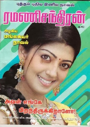 RAMANICHANDRAN STORIES EBOOK