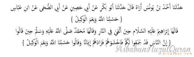 Quran Surat ali 'Imran ayat 173