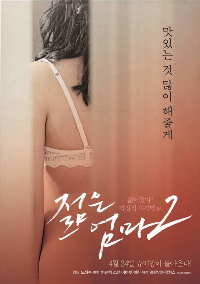 Người Mẹ Trẻ 2 - Young Mother 2 (2014)