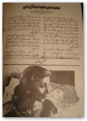 Mohabbat mein ajab sarshari hay by Nahid Chaudhary Online Reading