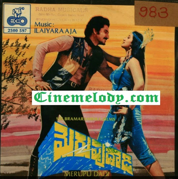 Merupu Daadi Telugu Mp3 Songs Free  Download  1984