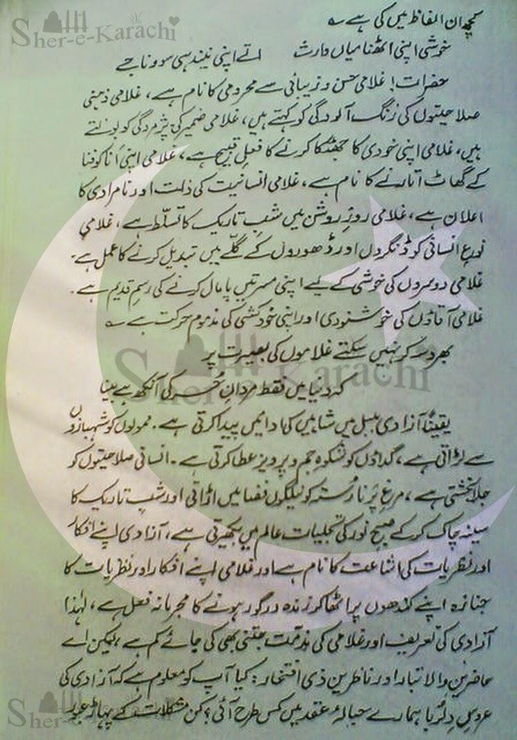 yome azadi ki ahmiyat Documents similar to تحریک آزادی ہند اور مشائخ و علماء کا کردار - tehreek azadi-e-hind aur ulama wa mashaikh ka kirdar.