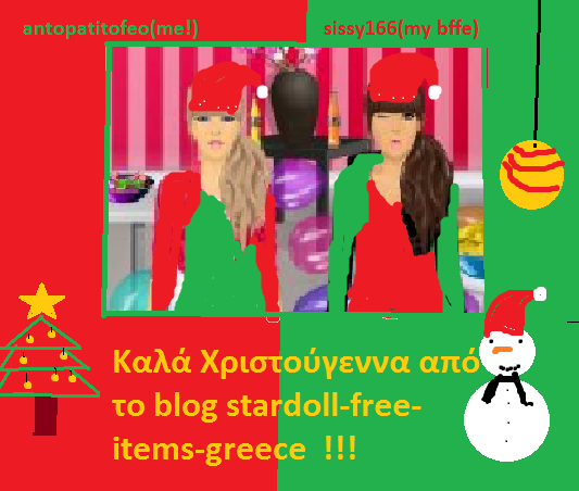 stardoll-free-items-greece