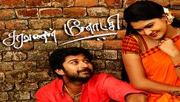 28-08-2015 – Saravanan Meenakshi