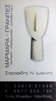 ΜΑΡΜΑΡΑ-Σαραφίδης Ν. Ιωάν.
