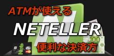 NETELLER マニュアル