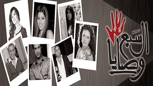 """المسلسل الدرامي المصري """"السبع وصايا"""" يحظي بنسبة مشاهدة عالية في شهر رمضان"""