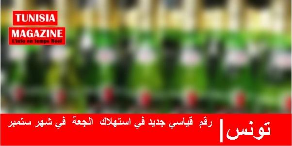 تونس : رقم  قياسي جديد في استهلاك  الجعة  في شهر ستمبر