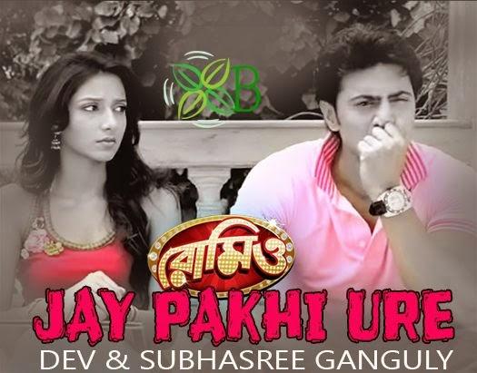 Jaay pakhi ure, Romeo, Dev, Subhasree Ganguly, Jeet Ganguly