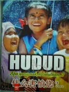 Isu Hudud, 1 Hingga 3