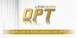 Δειτε live ΟΡΤ στο Patris News