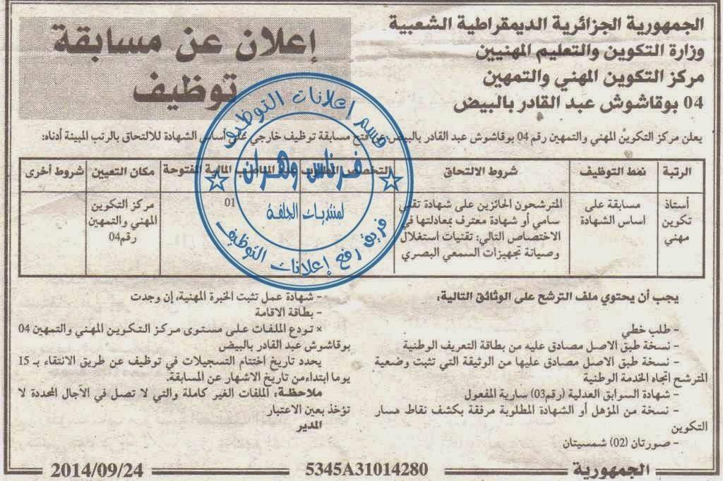 مسابقات توظيف في مركز التكوين المهني و التمهين رقم 04 بوقاشوش عبد القادر بولاية البيض