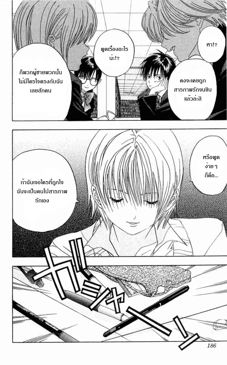 อ่านการ์ตูน Ichigo100 8 ภาพที่ 12