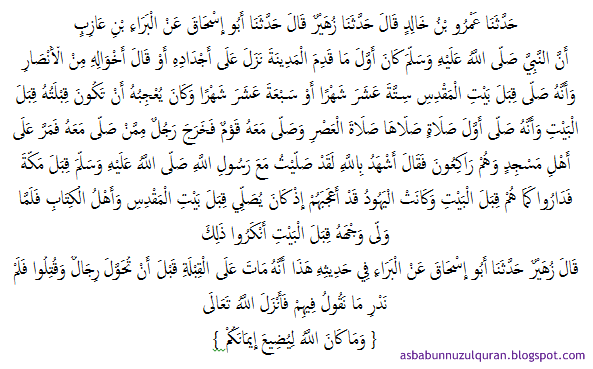 asbabunnuzul al baqarah ayat 143