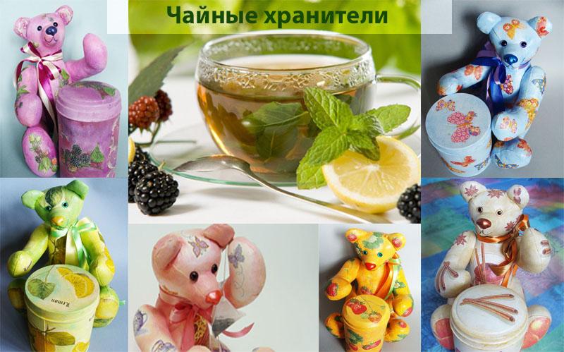 Чайные хранители - мишки для кухни