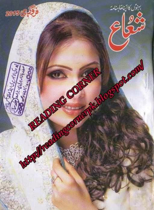 Free download Shuaa Digest february 2015 pdf, online reading.