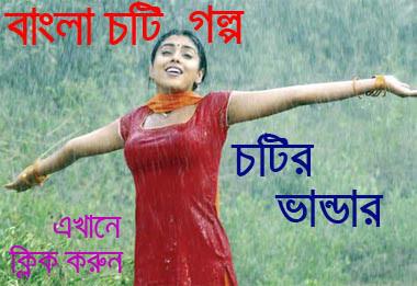 Bangla Hot Choti New