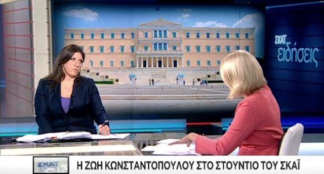 Ζωή Κωνσταντοπούλου: Ο Τσίπρας διέλυσε τον ΣΥΡΙΖΑ. Υπήρχαν εναλλακτικές λύσεις!