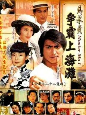 Xem Phim Mã Vĩnh Trinh 1998