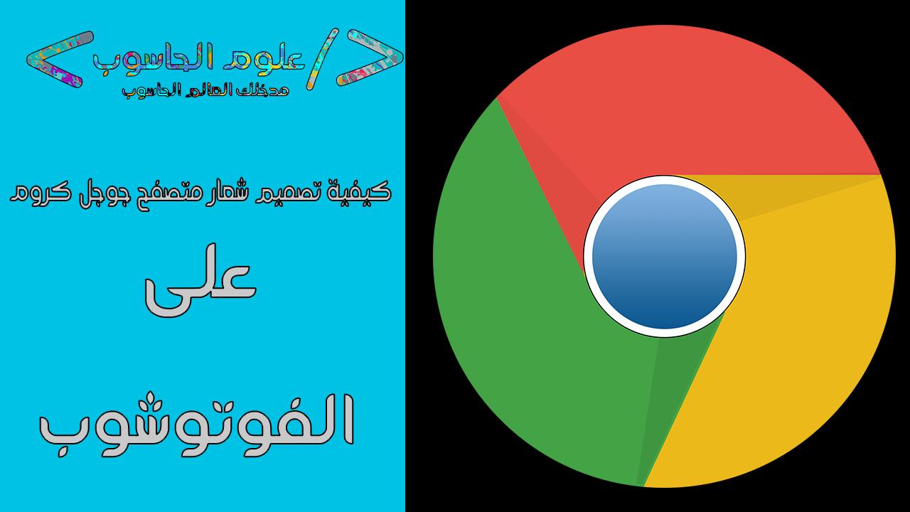 كيفية تصميم شعار متصفح جوجل كروم على الفوتوشوب Photoshop CC
