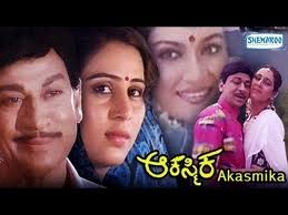 Akasmika Kannada movie mp3 songs  download free or online play free