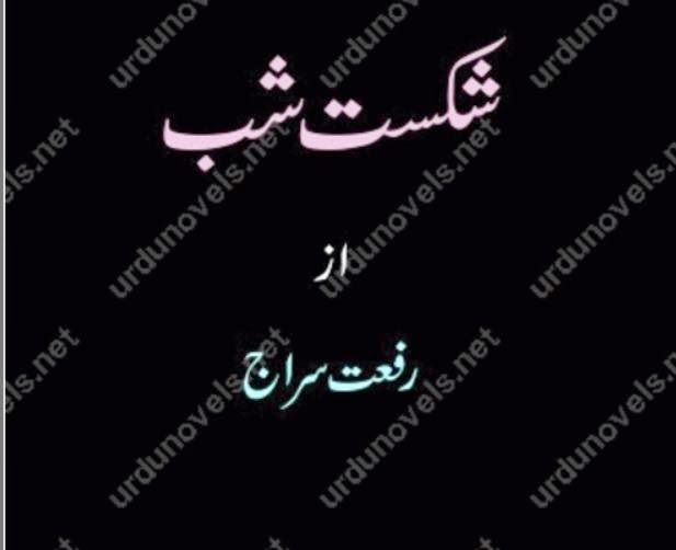 Shikast e shab novel by Riffat Siraj Online Reading.