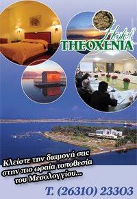 Theoxenia Hotel Μεσολόγγι