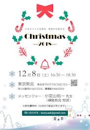 2018年度 クリスマス会