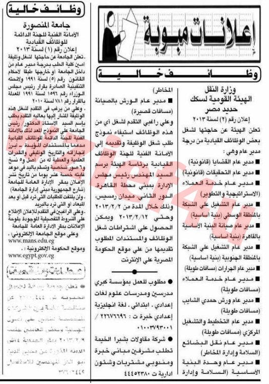 وظائف جريدة الأهرام الإثنين 28 يناير 2013 -وظائف مصر الإثنين 28-1-2013