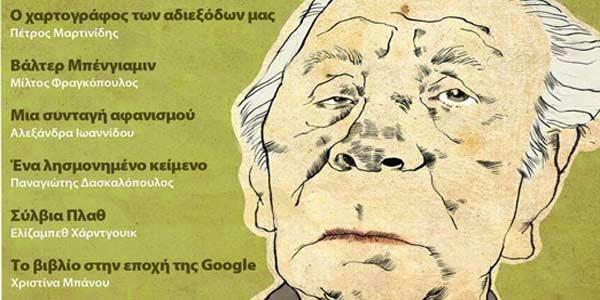 The Athens Review of Books -Κυκλοφόρησε το 47ο τεύχος Ιανουαρίου 2014