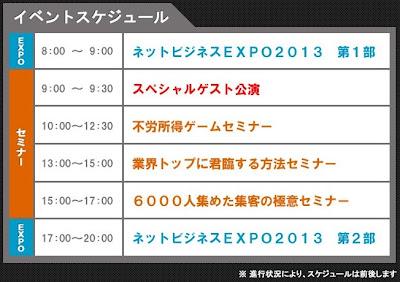 七星明 東京ビッグサイト 3000人セミナー