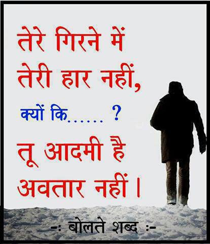 Image Result For Motivational Quotes For Network Marketing In Hindi