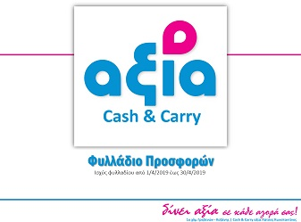 Κατάλογος Προσφορών Αξία Cash & Carry