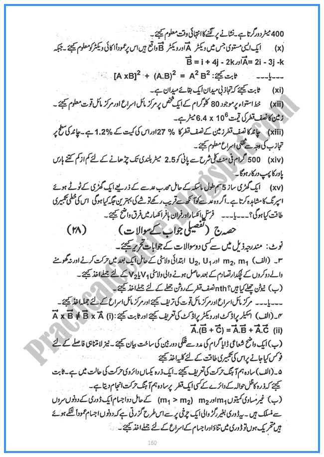 Physics-urdu-2014-Five-year-paper-class-xi