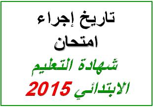 تاريج اجراء امتحان شهادة التعليم الابتدائي 2014