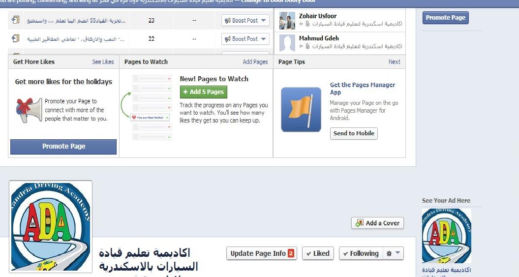 افضل صفحة علي الفيسبوك لاكاديمية اسكندرية لتعليم قيادة السيارات