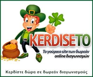 kerdise-to.gr