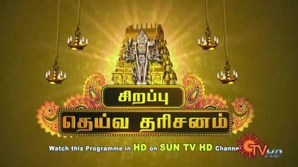 Sun Tv Sirappu Deiva Dharisanam 16-02-14 Episode 286