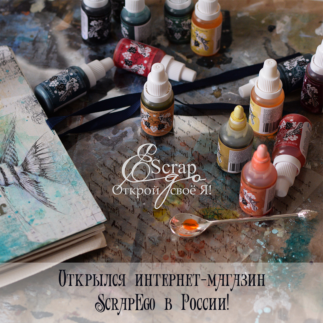 Магазин ScrapEgo.ru