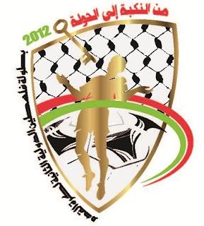 Logo AL NAKBAH TURNAMEN
