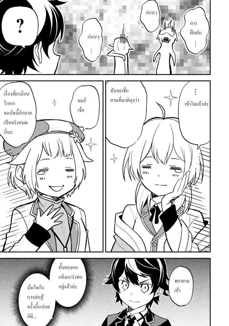 Shikkaku Mon no Saikyou Kenja - หน้า 11